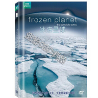 BBC 冰冻星球DVD 精装3DVD 纪录片 地球无限续集 正版高清晰新品