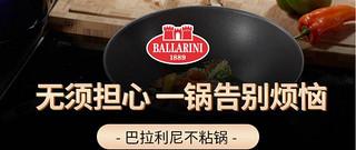 开箱体验:Ballarini巴拉利尼意大利进口威尼斯钛金岩系列24cm深煎锅