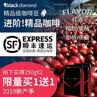 黑钻 樱桃蜜柚 精品咖啡豆 新鲜烘焙可现磨咖啡粉 买1送1 250gx2