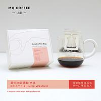 明谦咖啡|哥伦比亚咖啡挂耳包现磨精品黑咖啡粉新鲜烘焙10g*5