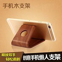 手机支架便携式木制桌面上看电视懒人iphone通用型木头质小托架子