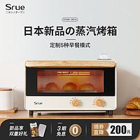 高颜值的日式小烤箱,srue烤箱使用体验