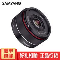 森养三阳AF 35mm F2.8全画幅自动对焦索尼微单镜头FE索尼E卡口