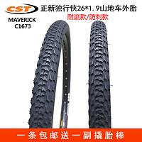 CST正新独行侠C1673 26*1.9山地车外胎26寸防刺外胎自行车轮胎