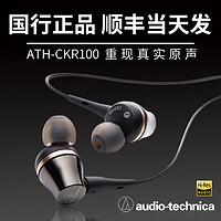 Audio Technica 铁三角 ATH-CKR100 有线hifi发烧ckr100is音高品质re800苹果手机fw001监听入耳式耳机耳塞