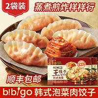 必品阁王饺子韩式泡菜饺子 bibigo韩国饺子脆皮煎饺速冻水饺2袋装
