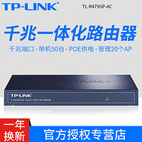 TP-LINK八口千兆PoE+AC一体化路由器内置AC功能搭配无线AP全无线覆盖家用别墅企业组网TL-R479GP-AC