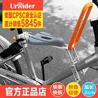UrRider自行车儿童座椅前置便携折叠单车快拆宝宝安全座电动共享