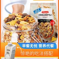 Pirkka水果谷物燕麦片即食麦片早餐冲饮营养干吃混合水果麦片代餐