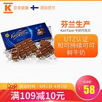 Karl Fazer芬兰进口牛奶味排块巧克力190克休闲零食小零食礼物