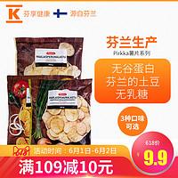 Pirkka芬兰进口混合味薯片膨化食品临期食品赏味期限至7月10日
