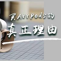 实力派耳机种草清单 有这么多无线耳机了,为什么还要买AirPods?
