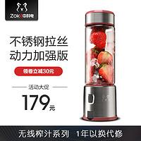 中科电 S-POW充电式榨汁机迷你电动USB榨汁杯玻璃便携式炸果汁机