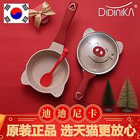 韩国迪迪尼卡宝宝辅食锅家用抖音didinika麦饭石婴儿小奶锅不粘锅