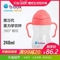 澳洲B.BOX吸管杯宝宝重力BBOX婴儿学饮杯儿童防漏240ml 西瓜红