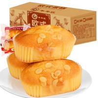 年年旺欧式蛋糕整箱营养早餐面包手撕全麦糕点心早点小吃网红休闲零食品  新 年年旺欧式蛋糕500g整箱