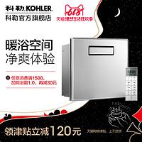 科勒净暖机 浴霸快速供暖两色灯光卫生间浴霸77317/77283