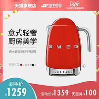 SMEG KLF04斯麦格新款温控电热水壶自动断电家用烧水壶婴儿