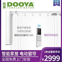 杜亚电动窗帘遥控自动智能窗帘轨道旗舰型电动窗帘C760
