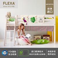 FLEXA/芙莱莎 儿童中高床单人床原装进口实木儿童家具男孩女孩床