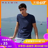 MAXWIN马威男士夏季新款短袖圆领t恤素色打底衫半袖上衣服T恤