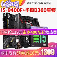 顺丰送玄冰400/Intel/英特尔I5-9400F CPU主板游戏套装搭华硕B360M B365M六核替I5 8400 8500 9600K