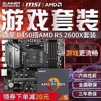 AMD R5 2600X/R7 2700/2700X搭B450 X470主板CPU套装
