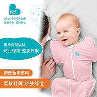 lovetodream防惊跳睡袋夏季薄款纯棉婴幼儿投降式襁褓防踢被包巾