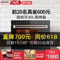 西班牙法格蒸烤箱家用多功能电烤箱台式嵌入式二合一蒸烤箱电蒸汽炉 蒸烤一体机 MHV-208TCE 魅力黑