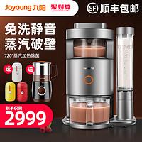 九阳Y88全自动破壁料理机蒸汽清洗免洗静音家用多功能豆浆机正品