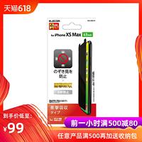 ELECOM iPhone XS Max 6.5英寸防窥膜全屏覆盖防偷看防隐私手机膜