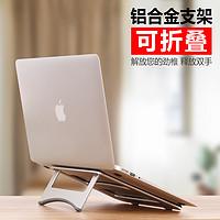铝合金笔记本支架桌面增高底座颈椎办公室升降苹果Mac手提电脑散热器便携托架子折叠简约立式床上懒人支撑架