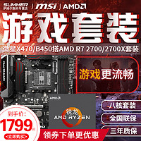 AMD R7 2700X 搭 微星X470 B450八核CPU主板套装 Ryzen7 2700锐龙