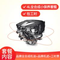 指定品牌全合成小保养套餐兑换券『4L车型专用』