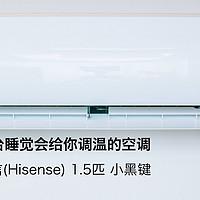 暴力拆解师 篇二十五:自动清洁了不起?看看会自动调温的空调  海信 1.5匹 小黑键使用体验