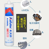 卡夫特胶K-5905L硅橡胶半透明快干型工业胶粘剂rtv硅胶强力耐高温防水密封胶粘LED护栏管胶工程塑料胶水