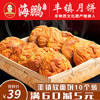 海鹏 软面饼1200g内蒙特产手工早餐点心整箱传统小吃糕点营养零食