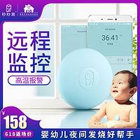 秒秒测智能体温计婴幼儿童宝宝蓝牙远程检测发烧电子家用体温计