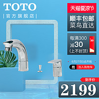 TOTO卫浴抽拉式面盆龙头梳洗台洗脸化妆台冷热水龙头DL388C