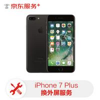 【非原厂物料 上门维修】 苹果iPhone手机屏幕维修屏幕换新 iPhone7plus手机更换屏幕手机换屏服务(外屏)