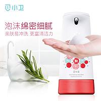小卫质品 多功能自动感应泡沫洗手机套装皂液儿童洗手器 洗手液
