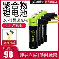 卓耐特5号可充电电池4节套装1.5V五号四粒KTV话筒AA玩具USB锂电池