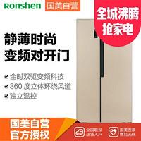 容声(Ronshen) BCD-535WSS1HP 535升 对开门 冰箱 风冷无霜变频节能 钛空金