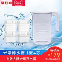 小米米家滤水壶家用净水器厨房自来水非直饮过滤器便携净水杯