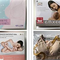 母婴用品 篇六:子初嫚熙霞琪等8款热门哺乳内衣实用评测,买之前务必要看看