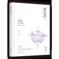 浮舟湖北新华书店