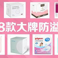 8款常见防溢乳垫测评,帮助宝妈摆脱选择困难症!