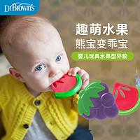 布朗博士宝宝磨牙器婴儿玩具水果形婴儿舒缓牙胶TE220/TE223