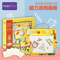 mierEdu儿童画画板磁性写字板宝宝婴儿玩具1-3岁幼儿彩色涂鸦板