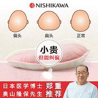 日本西川婴儿枕头0-1岁头型矫正新生儿纠正偏头宝宝防偏头定型枕